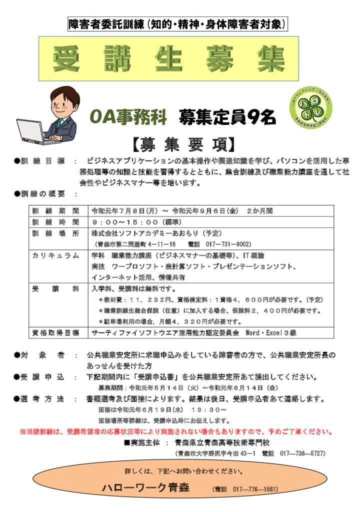 (最終3)令和元年、OA事務科ポスター(カリキュラム付き)のサムネイル