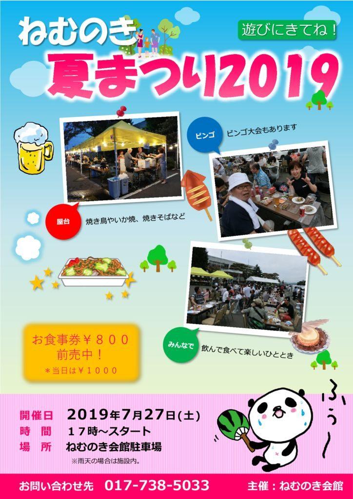 2019夏祭りポスターのサムネイル