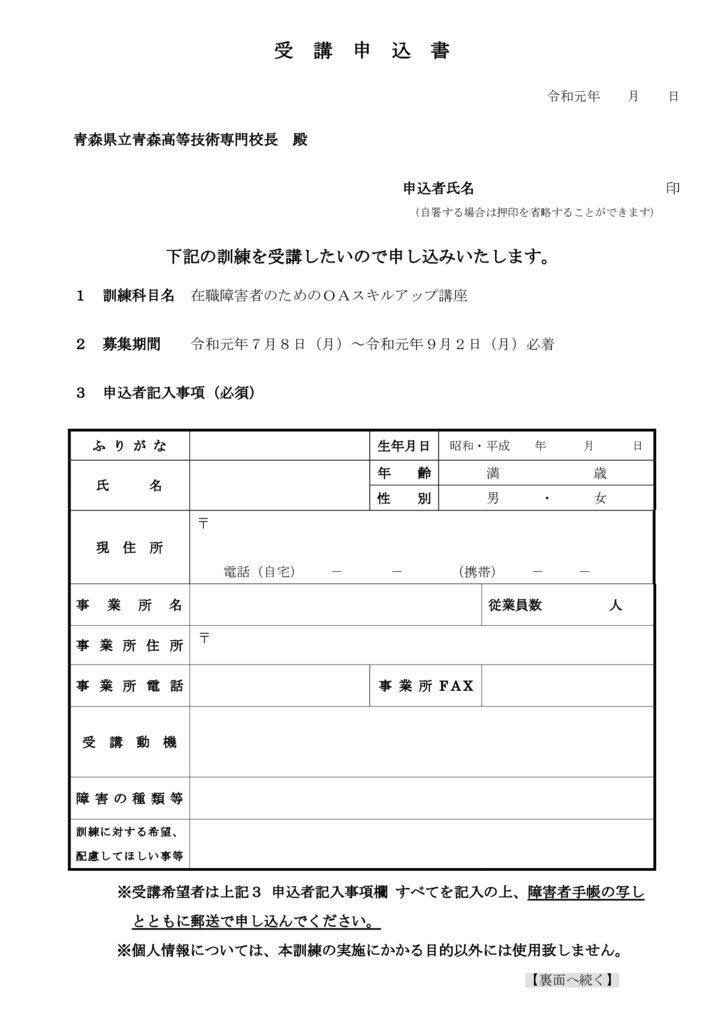 ⑥受講申込書(青森) 表のサムネイル