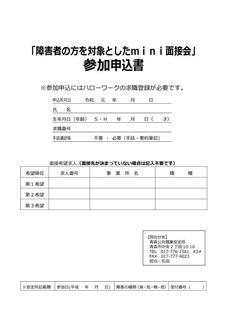 20190726ミニ面接会参加申込書のサムネイル