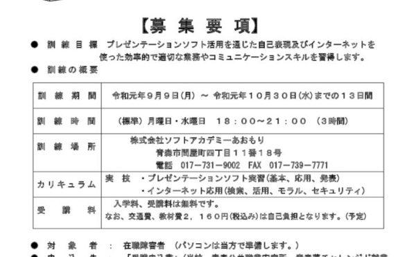 31在職者コースチラシ(青森)表のサムネイル