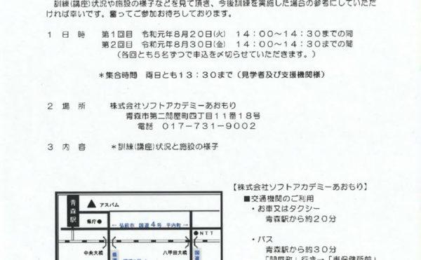20190805「OA事務科」見学会チラシ-1のサムネイル