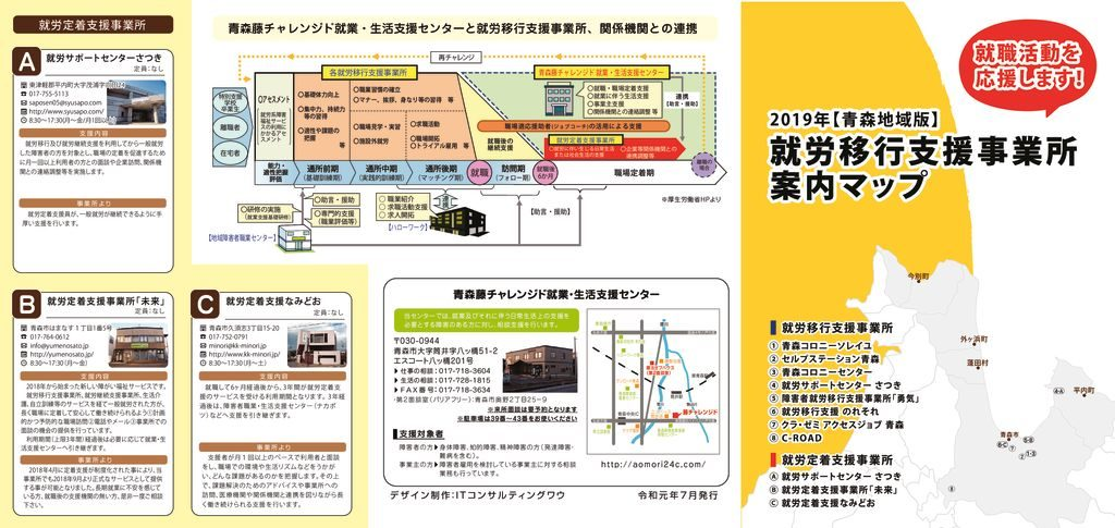 2019_ikou_map_omoteのサムネイル
