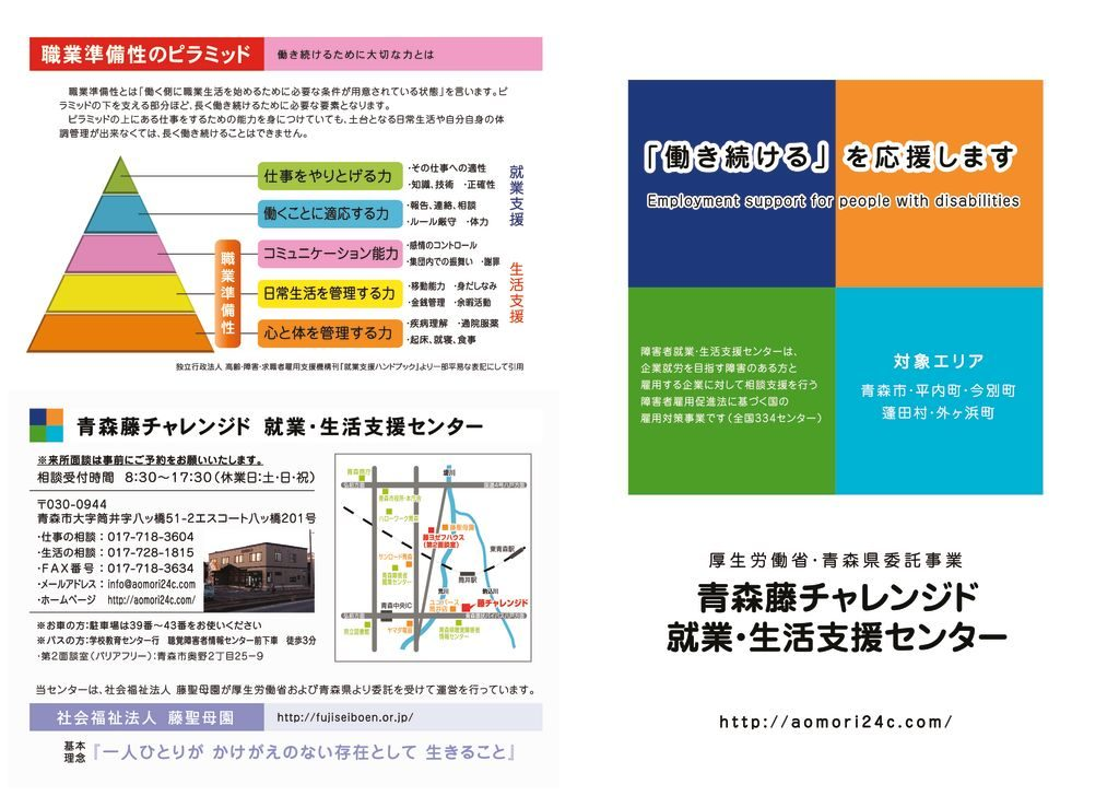 2019_leaflet_omoteのサムネイル