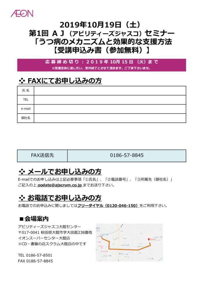 【大館】第1回 AJセミナー「うつのメカニズムと効果的な支援方法」 申込書のサムネイル