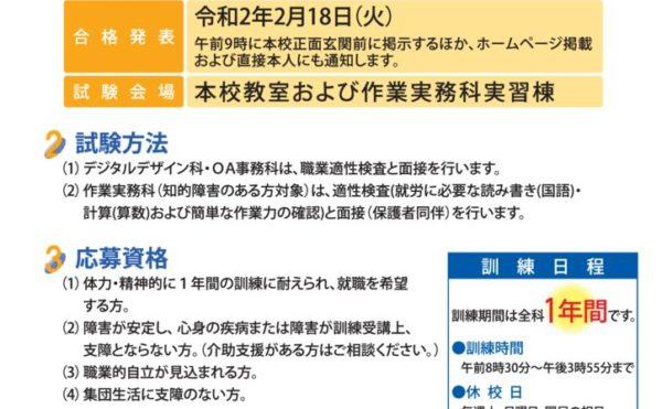 R02_bosyuu_syougaikou-1のサムネイル
