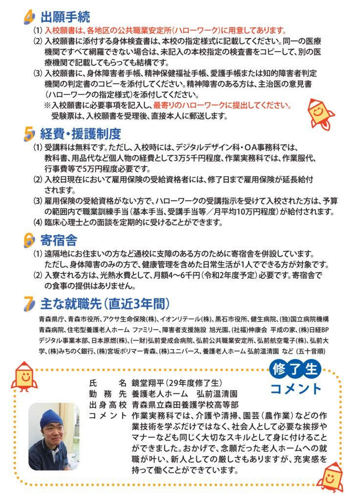 R02_bosyuu_syougaikou-2のサムネイル