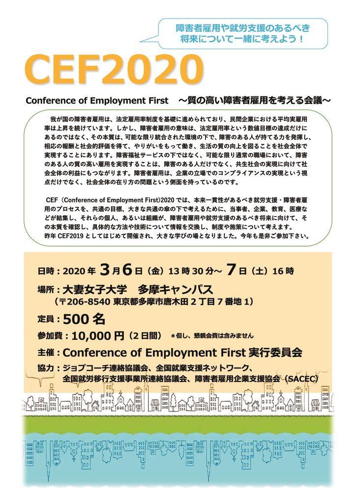 CEF2020のサムネイル