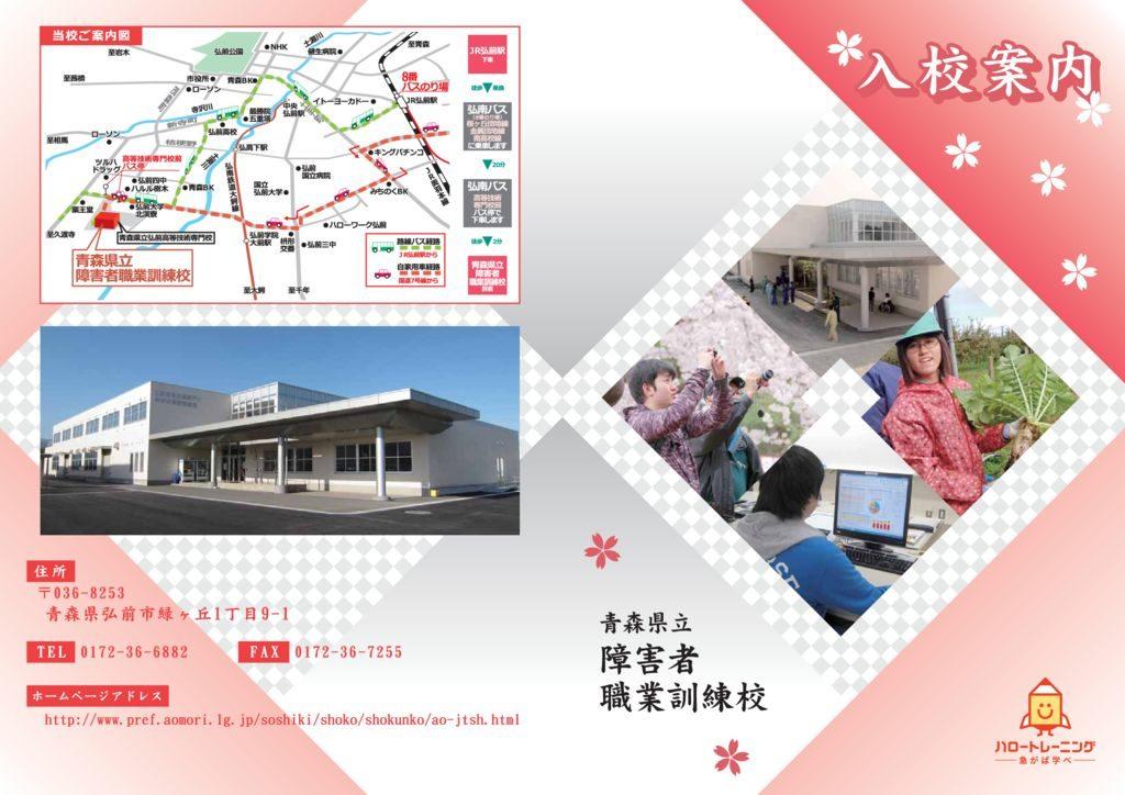 R02_nyukou_annai-1-1のサムネイル