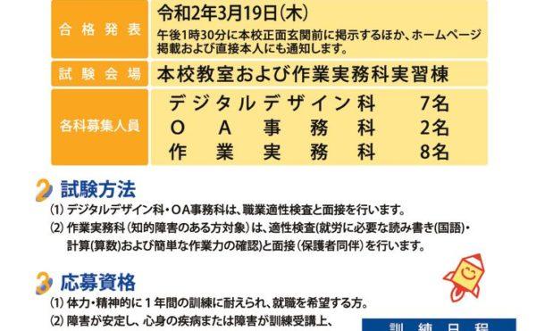 R02_tuika_annai-1-1のサムネイル