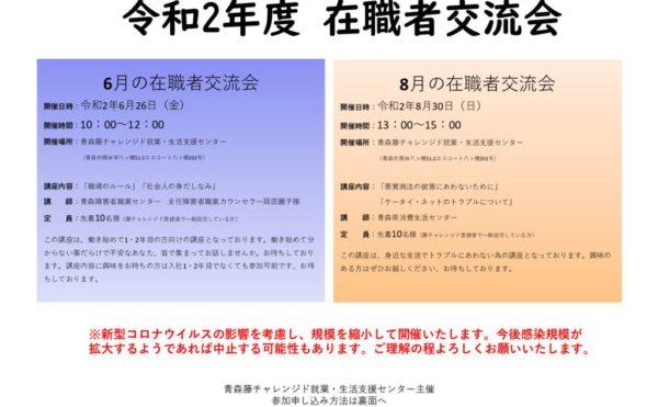 01.令和2年度+在職者交流会チラシ (表)のサムネイル