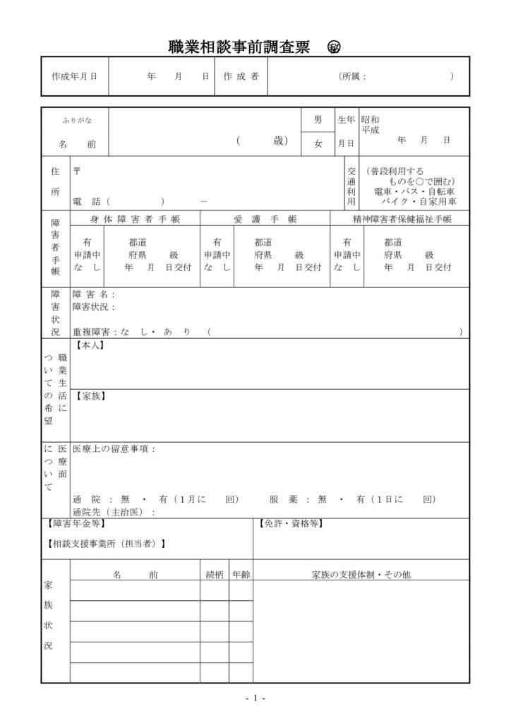 2020_chyousahyoのサムネイル