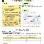 ご案内(体験学習コース【集合型】)のサムネイル