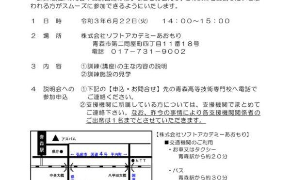 ★R3年2.OA事務科説明会チラシのサムネイル