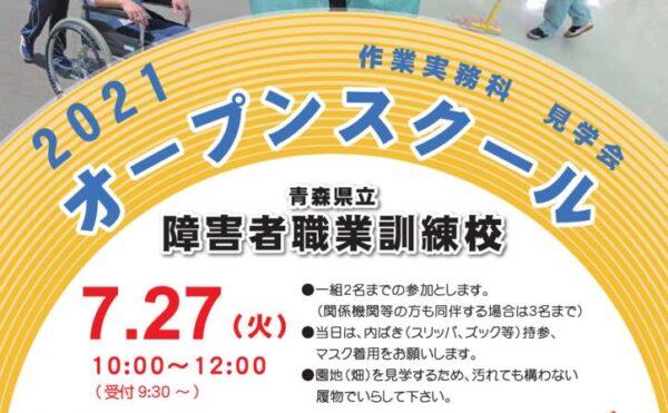 R03_openschool_kengaku_chirashiのサムネイル