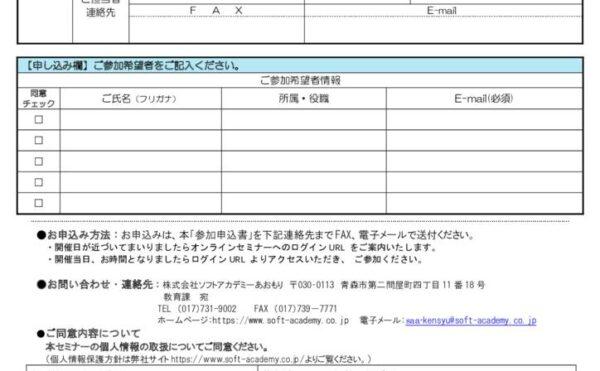 OA事務科 オンライン見学会チラシ-1のサムネイル