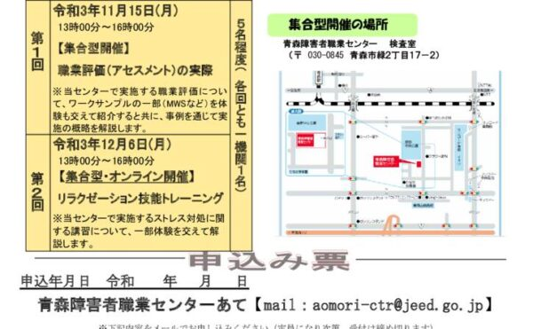 ご案内(体験学習コース【集合型】)-1のサムネイル