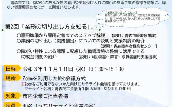 チラシ(青森市_障がい者雇用促進セミナー②)のサムネイル